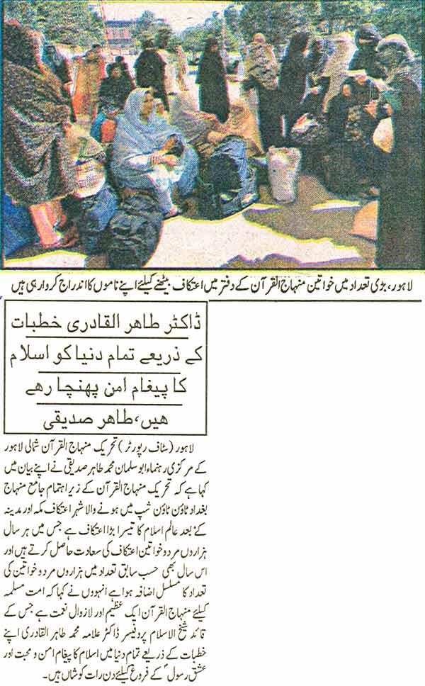 Minhaj-ul-Quran  Print Media CoverageDaily Musawat Back Page