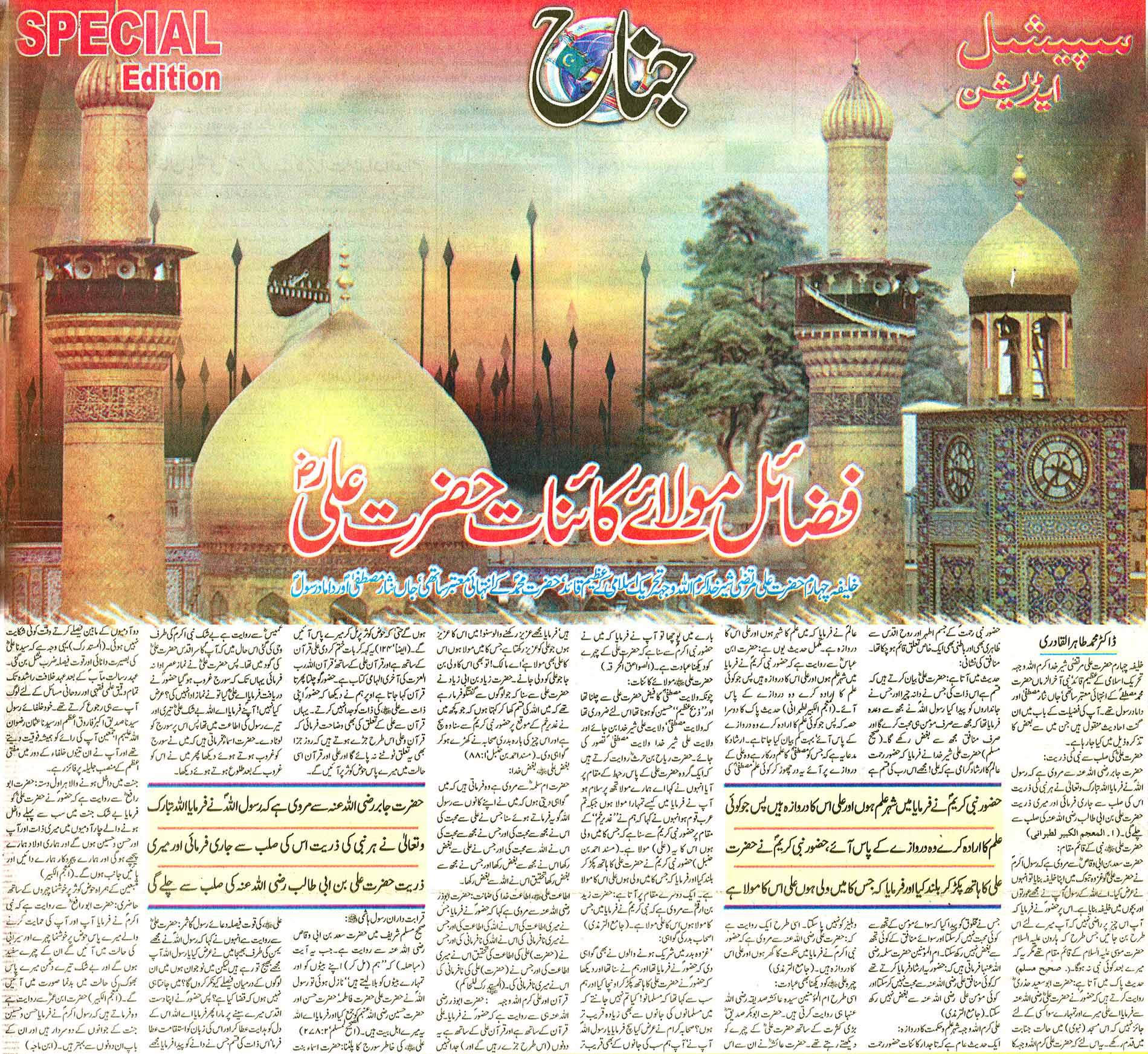 Minhaj-ul-Quran  Print Media CoverageDaily Jinnah Special Edition