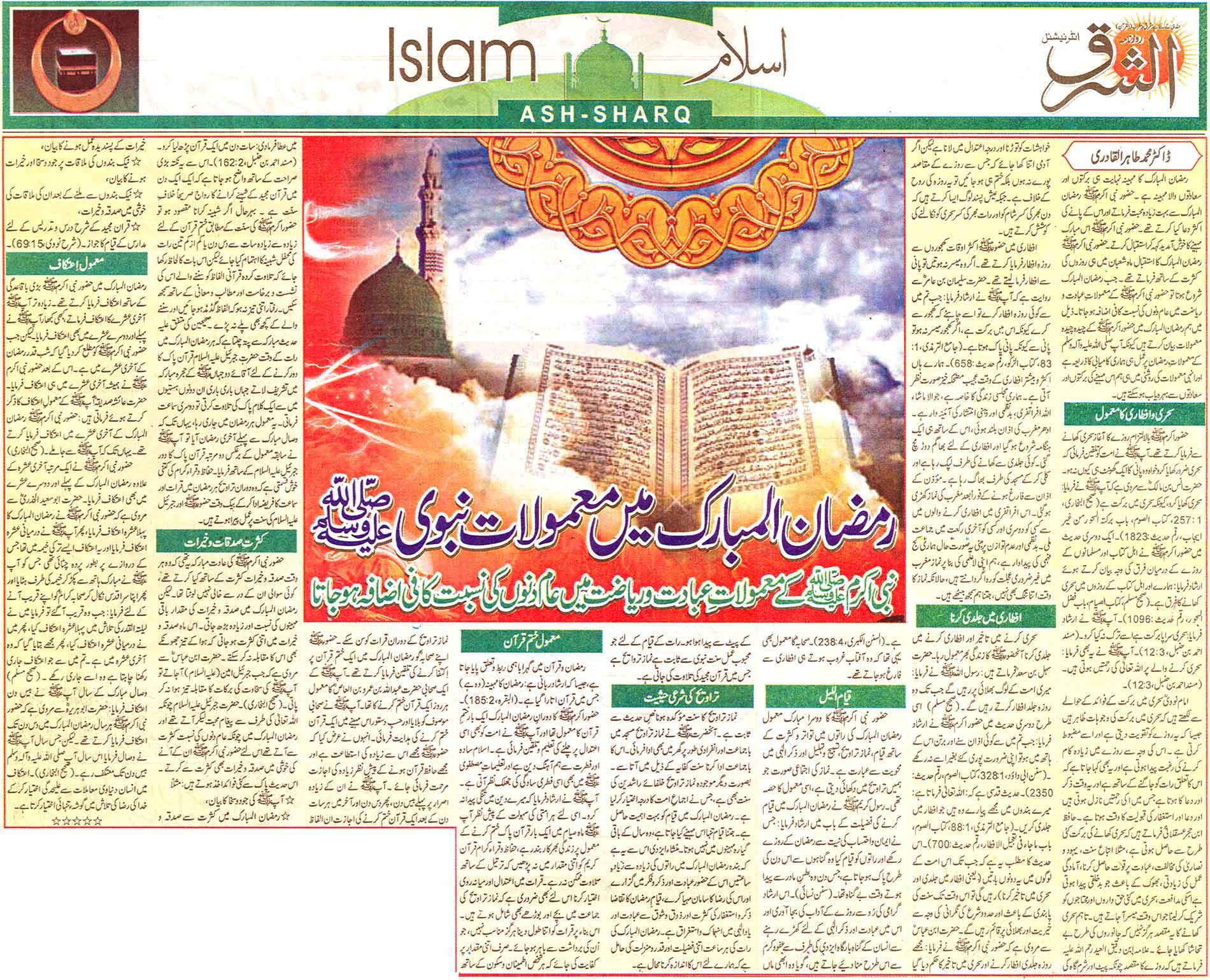 Minhaj-ul-Quran  Print Media CoverageDaily Ash-Sharq Article Page
