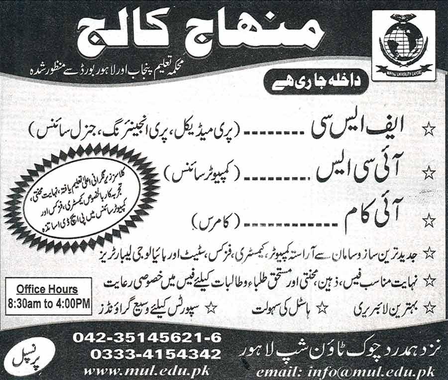 تحریک منہاج القرآن Minhaj-ul-Quran  Print Media Coverage پرنٹ میڈیا کوریج Daily Nawa i Waqt Page: 3