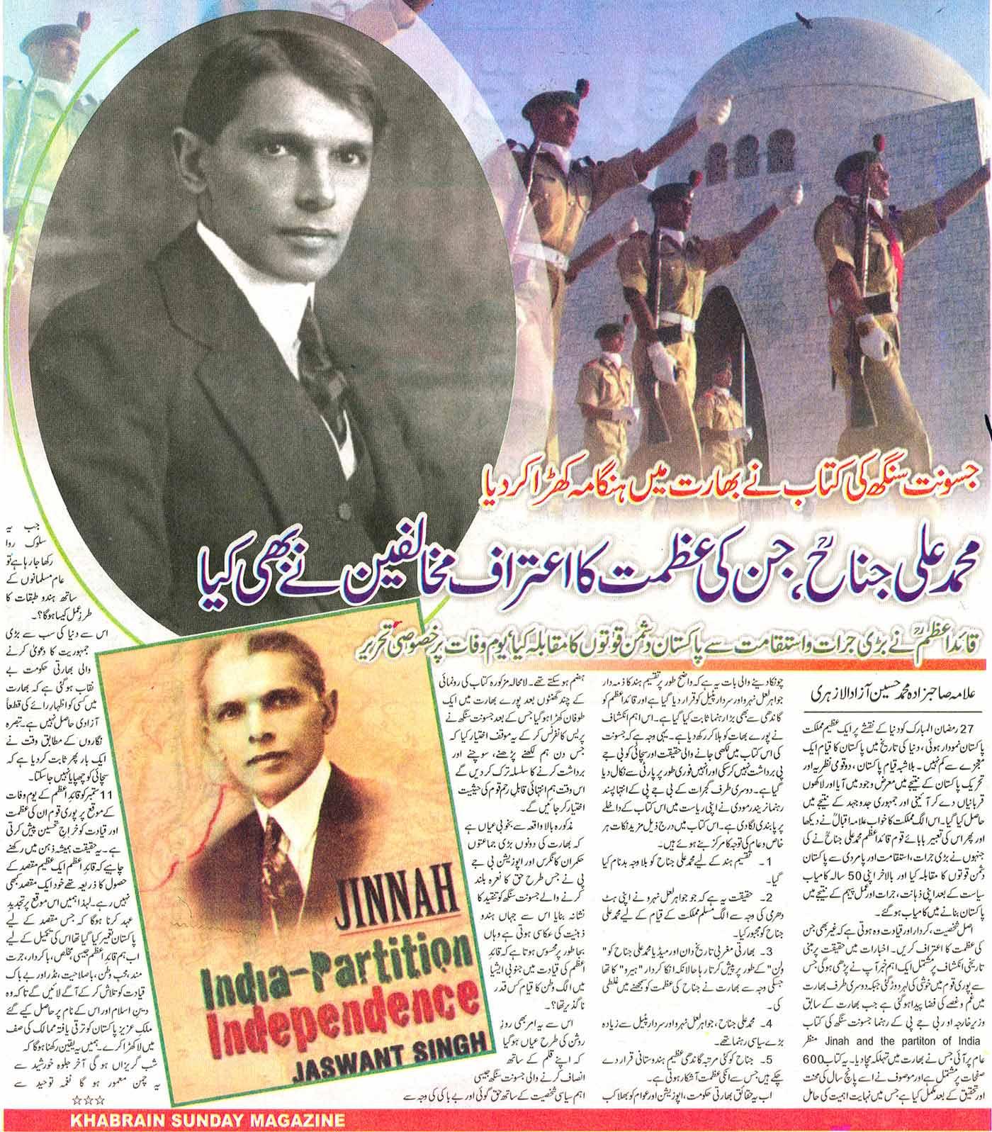 Minhaj-ul-Quran  Print Media CoverageDaily Khabrain Sunday Magazine