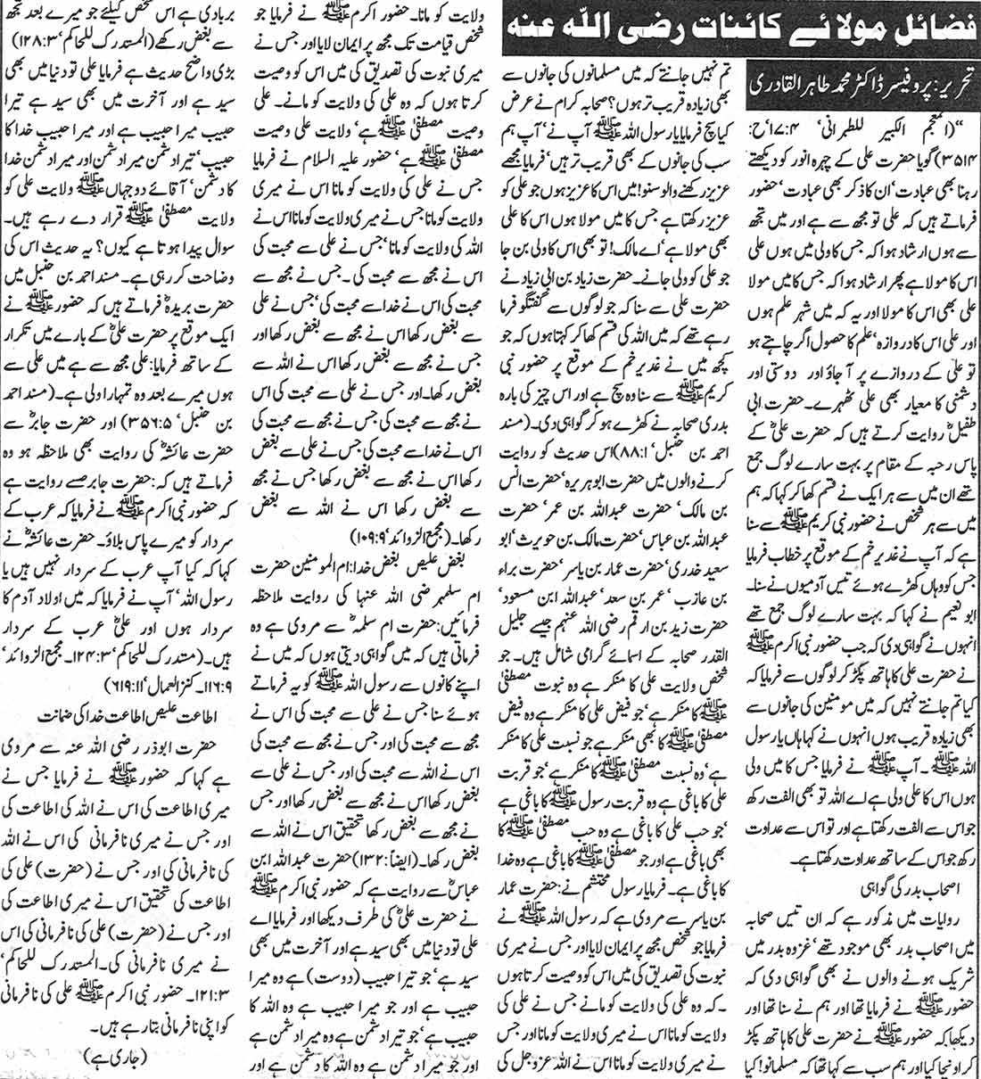 تحریک منہاج القرآن Minhaj-ul-Quran  Print Media Coverage پرنٹ میڈیا کوریج Daily Musawat