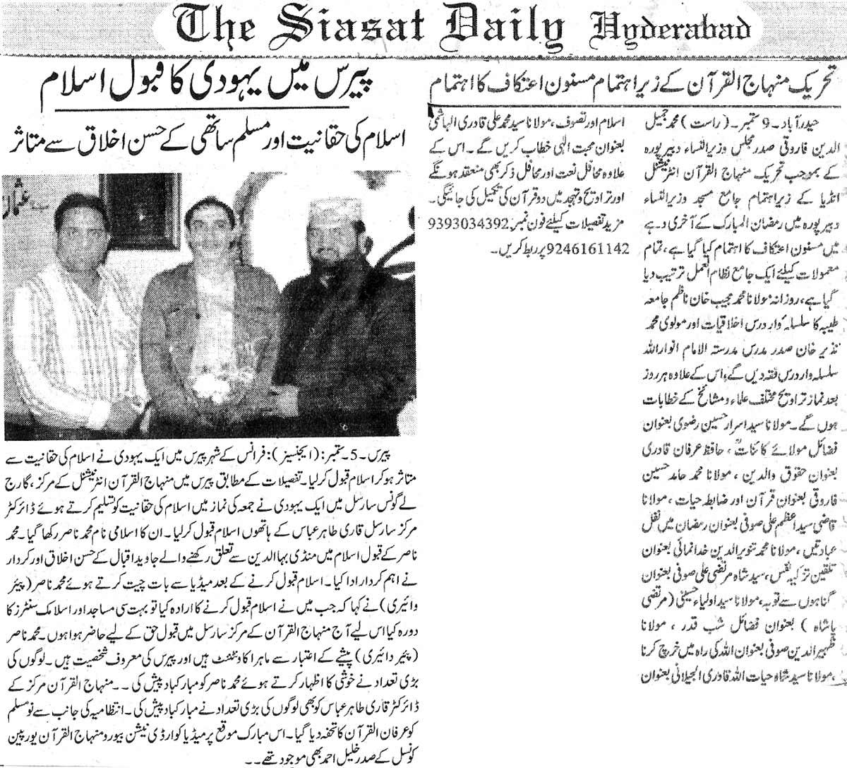Minhaj-ul-Quran  Print Media CoverageDaily The Siasat Hyderabad, India