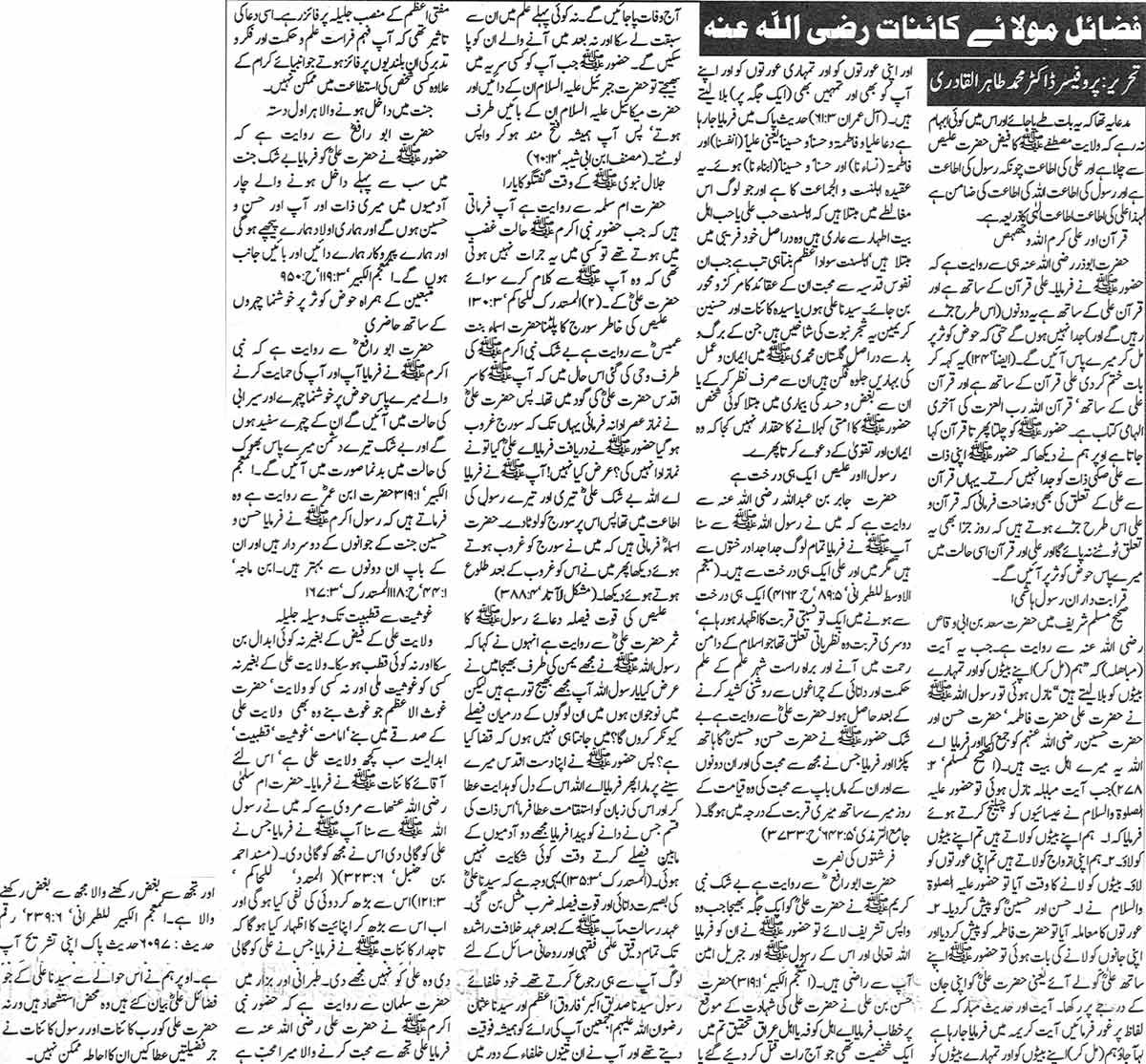 Minhaj-ul-Quran  Print Media CoverageDaily Musawat Page: 4