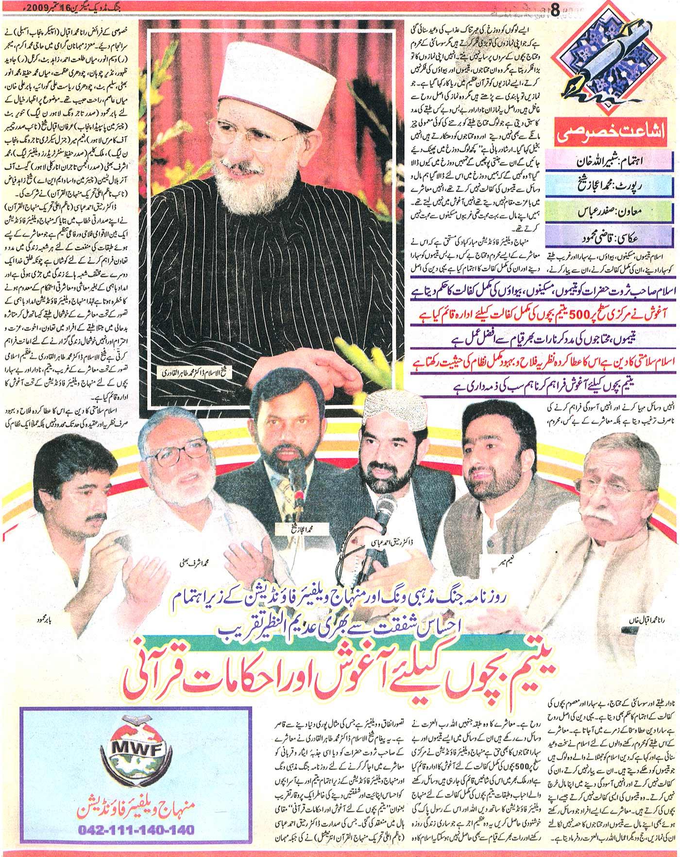 Minhaj-ul-Quran  Print Media CoverageJang Midweek Magazine Page: 8