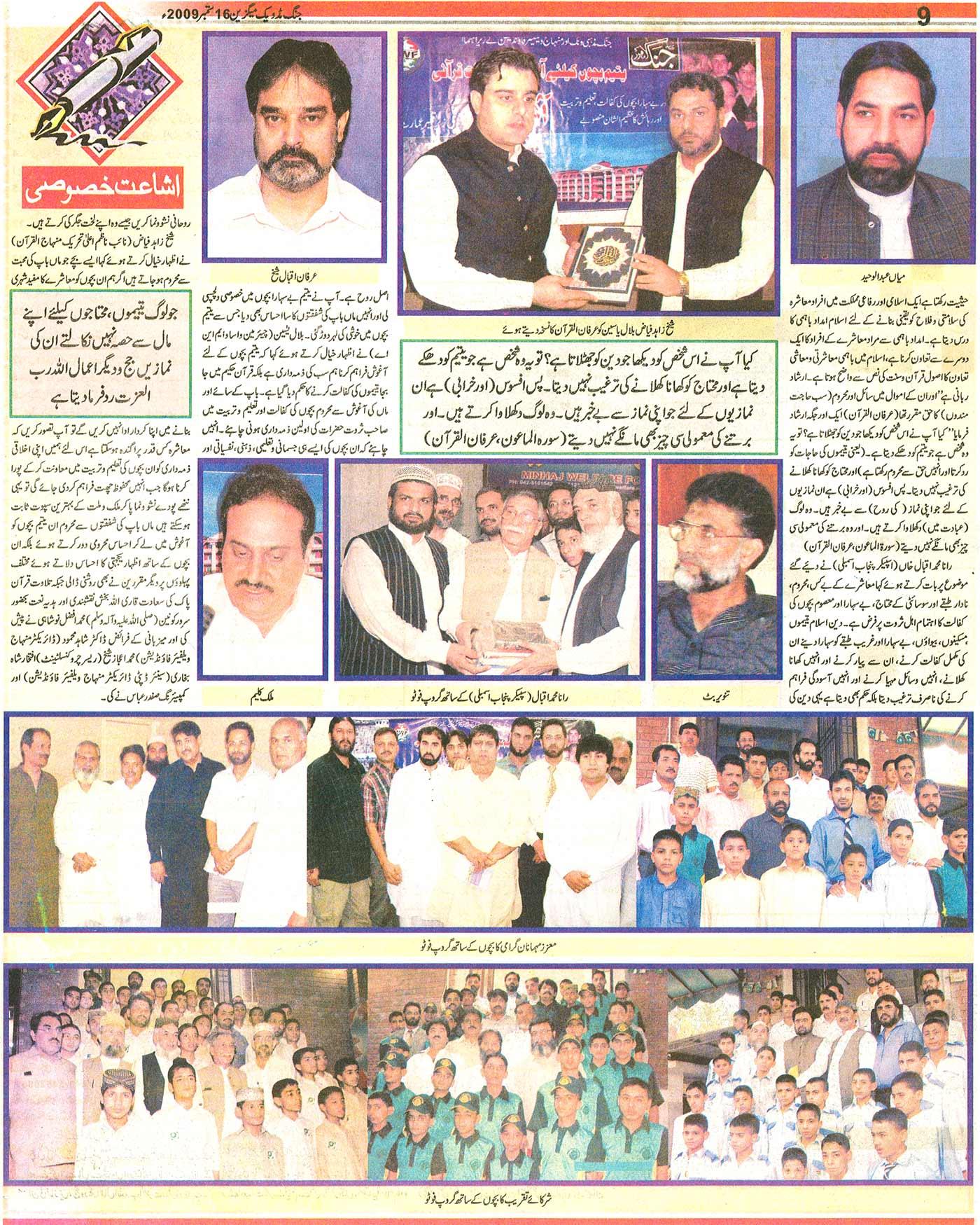 تحریک منہاج القرآن Minhaj-ul-Quran  Print Media Coverage پرنٹ میڈیا کوریج Jang Midweek Magazine Page: 9