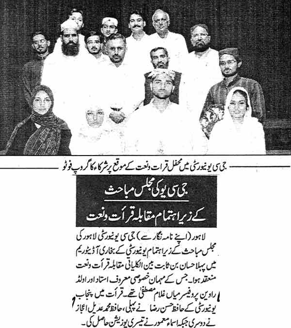 تحریک منہاج القرآن Minhaj-ul-Quran  Print Media Coverage پرنٹ میڈیا کوریج Daily Jinnah Page: 3
