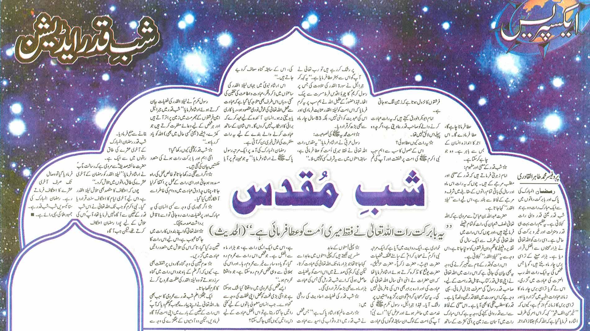Minhaj-ul-Quran  Print Media CoverageDaily Express Shab-e-Qadr Edition