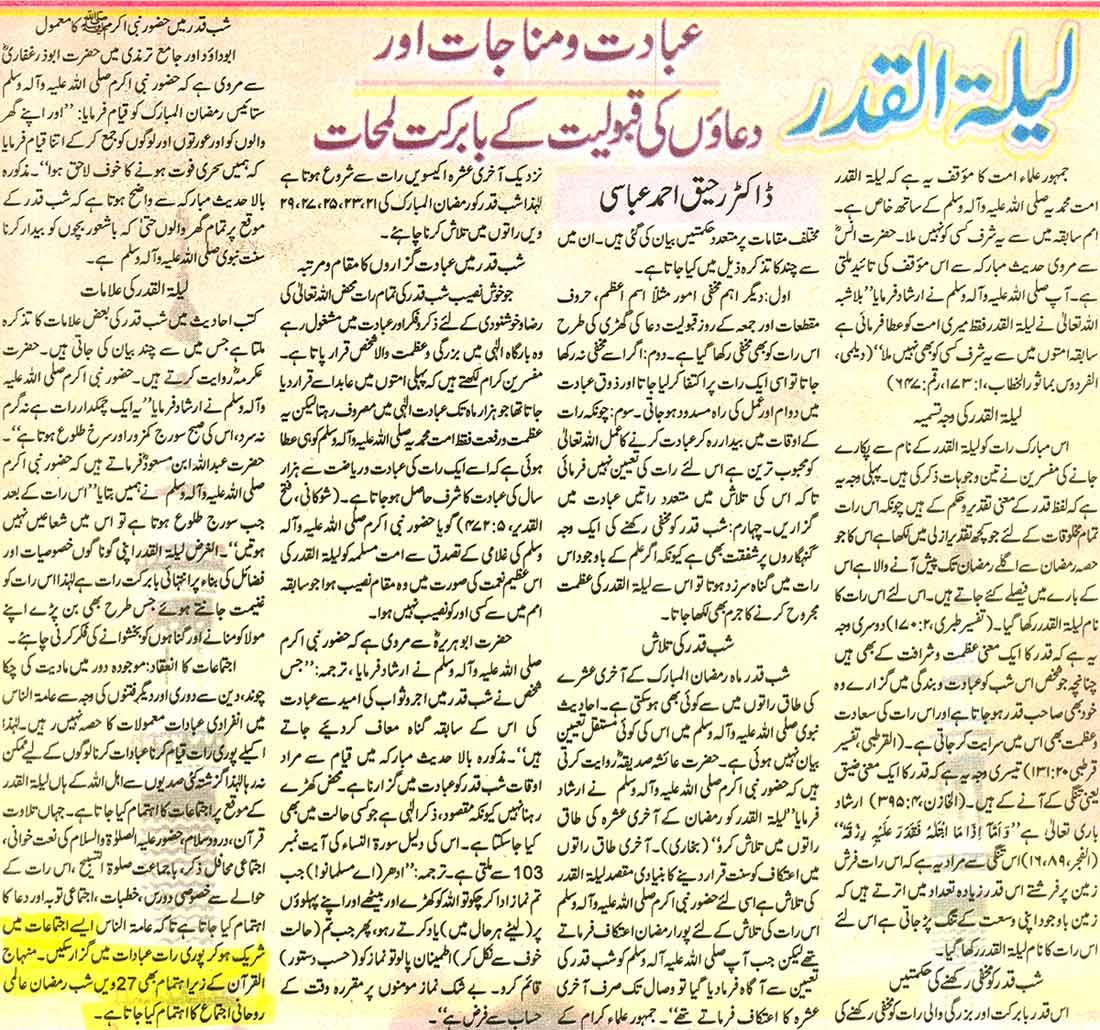Minhaj-ul-Quran  Print Media CoverageDaily Jang Special Edition