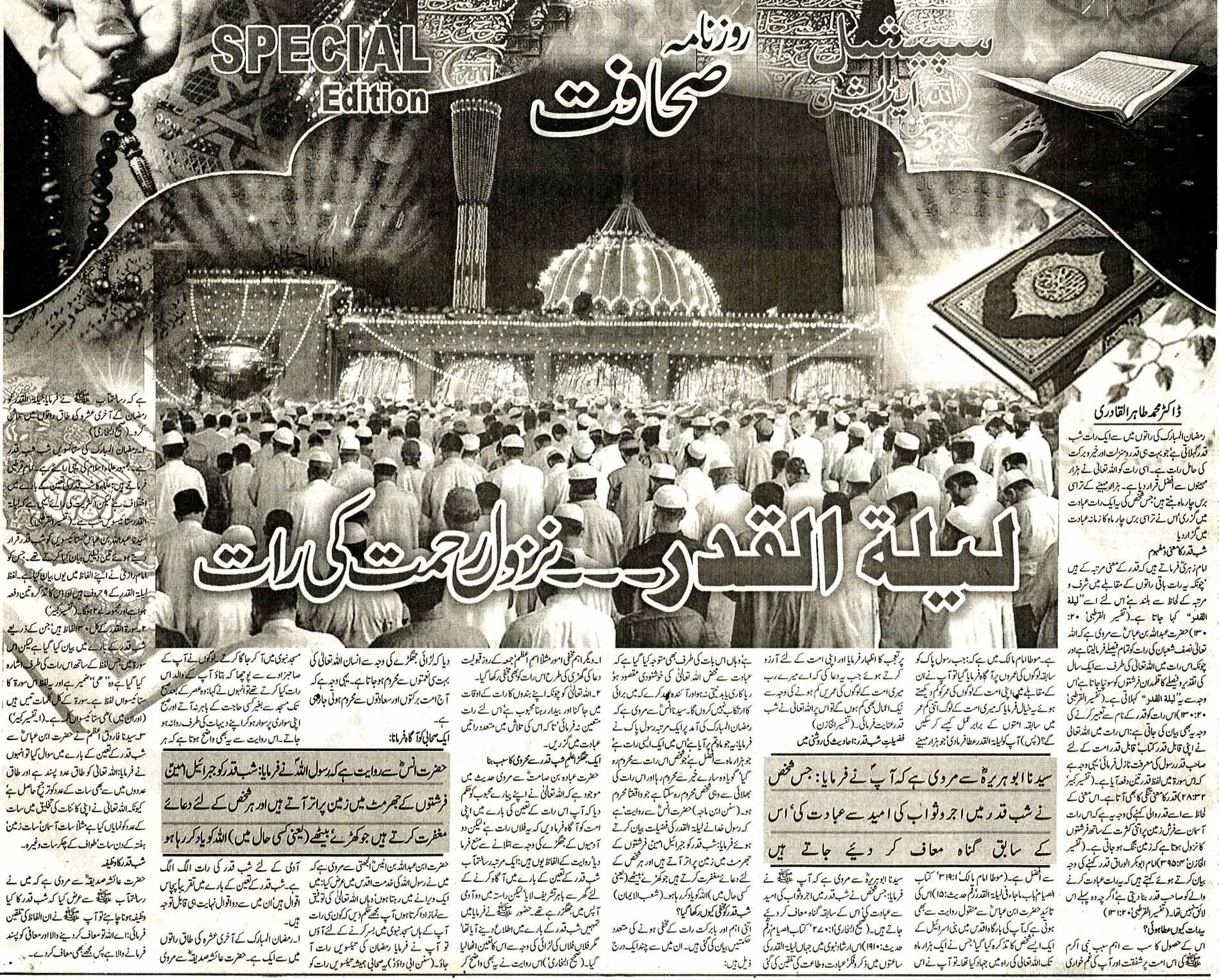 Minhaj-ul-Quran  Print Media CoverageDaily Sahafat Special Edition