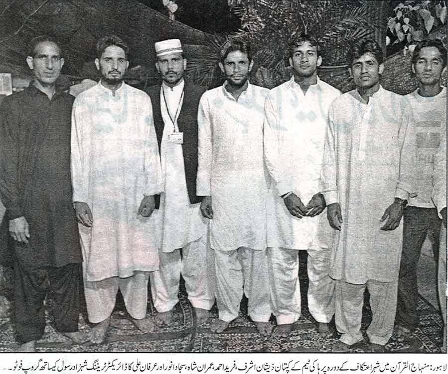 Minhaj-ul-Quran  Print Media CoverageDaily Aaj Kal Page: 9