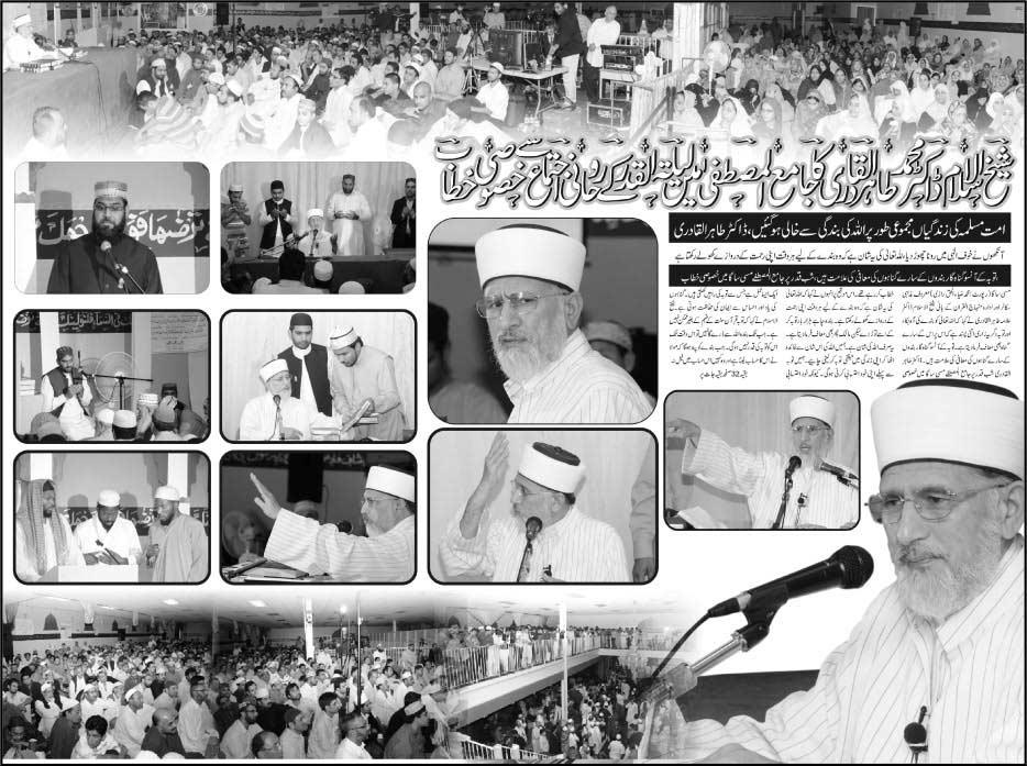 Minhaj-ul-Quran  Print Media CoverageWeekly Akhbar e Pakistan