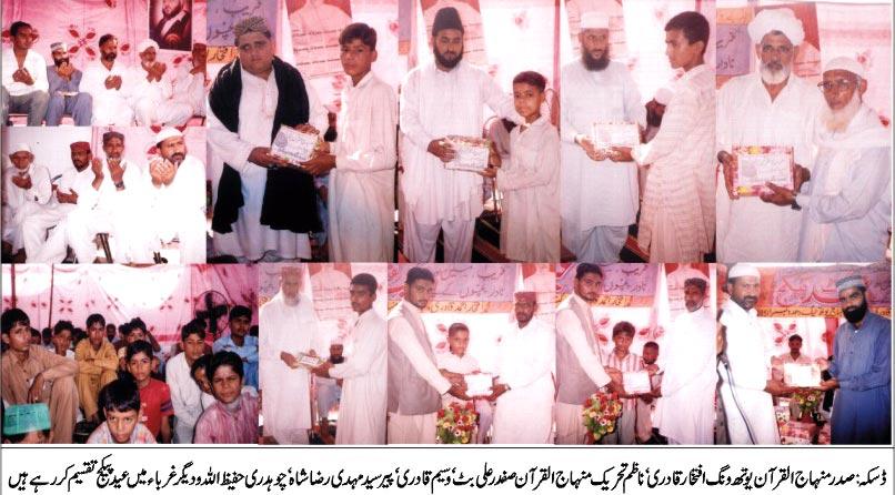 Minhaj-ul-Quran  Print Media CoverageMQI Daska, Sialkot