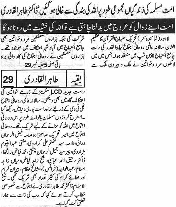 Minhaj-ul-Quran  Print Media CoverageDaily Sehr Back Page