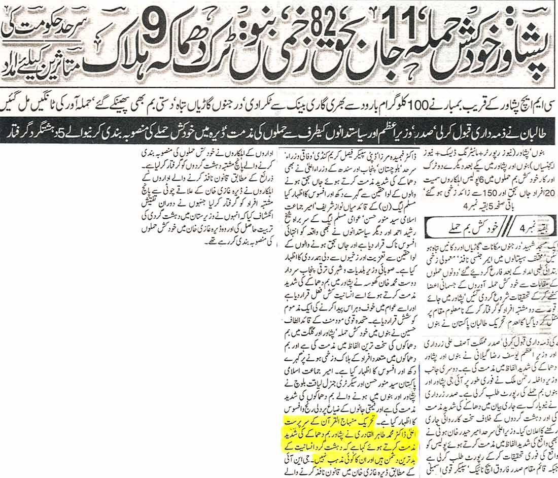 تحریک منہاج القرآن Minhaj-ul-Quran  Print Media Coverage پرنٹ میڈیا کوریج Daily Khabrain First Page