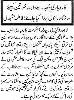 تحریک منہاج القرآن Minhaj-ul-Quran  Print Media Coverage پرنٹ میڈیا کوریج Daily Nawa i Waqt Page: 4
