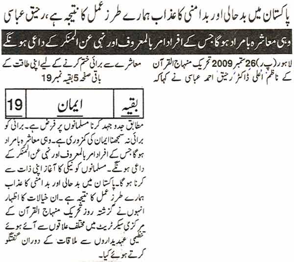 تحریک منہاج القرآن Minhaj-ul-Quran  Print Media Coverage پرنٹ میڈیا کوریج Daily Sehr Back Page