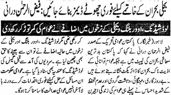 Minhaj-ul-Quran  Print Media CoverageDaily Insaf Page: 2