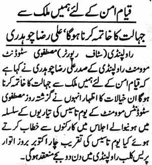 Minhaj-ul-Quran  Print Media CoverageDaily Business Times
