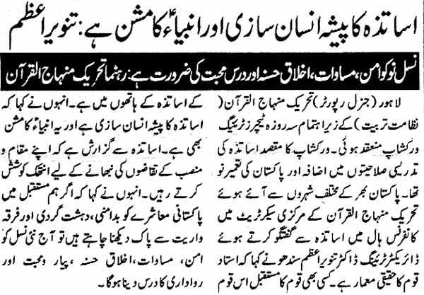 Minhaj-ul-Quran  Print Media CoverageDaily Ash-Sharq Page: 3