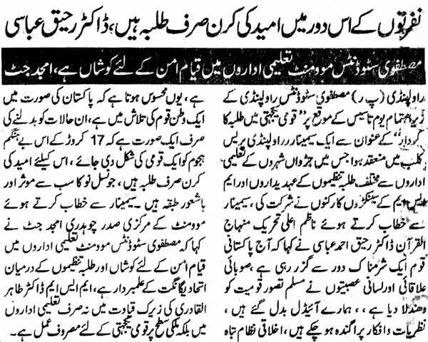 Minhaj-ul-Quran  Print Media CoverageDaily Dopahr