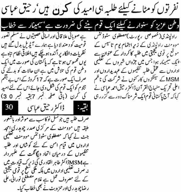 Minhaj-ul-Quran  Print Media CoverageDaily Universal Recorder