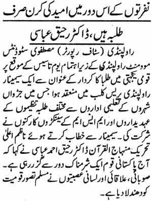 Minhaj-ul-Quran  Print Media CoverageDaily Ramzan