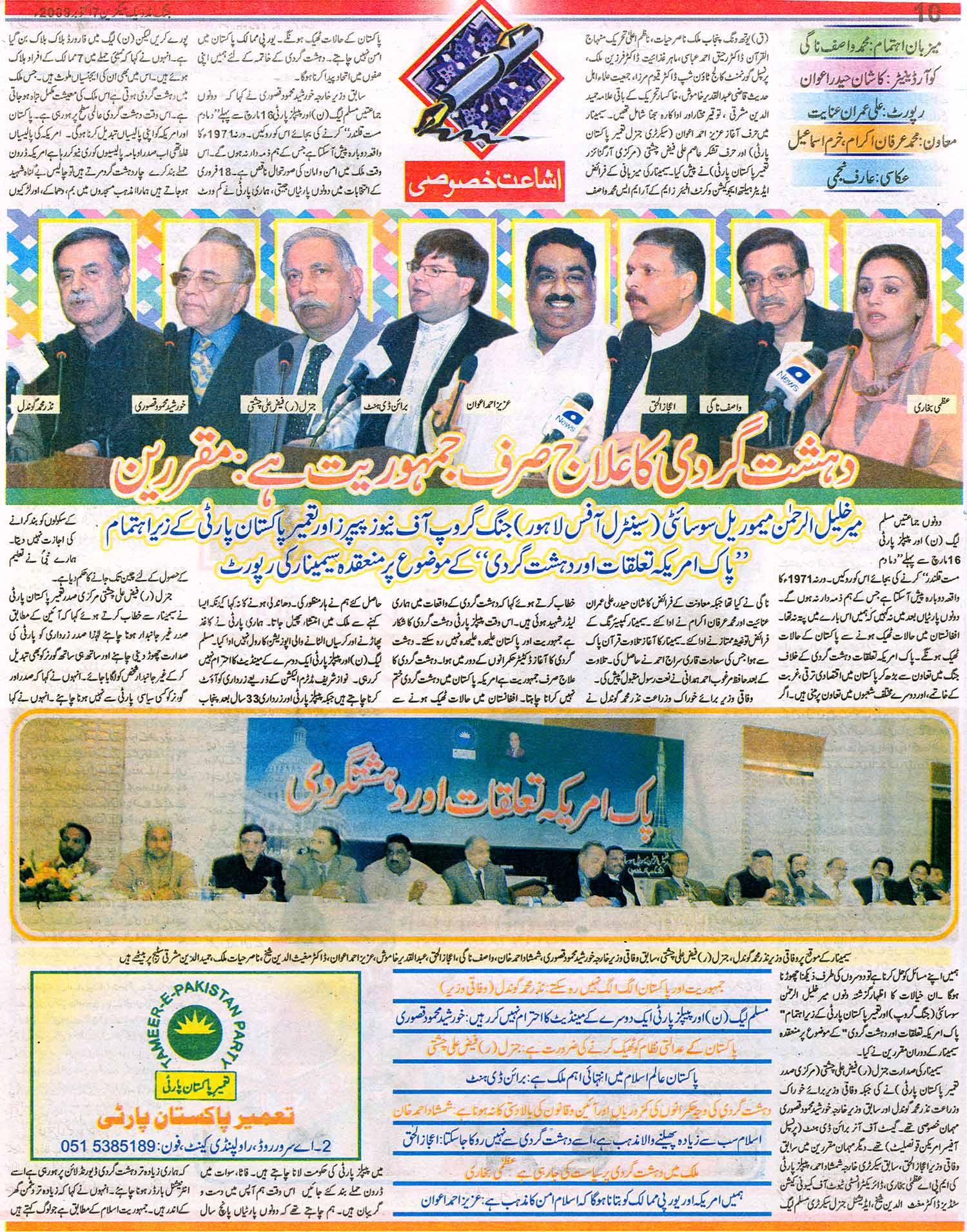 Minhaj-ul-Quran  Print Media CoverageJang Magazine Page: 10