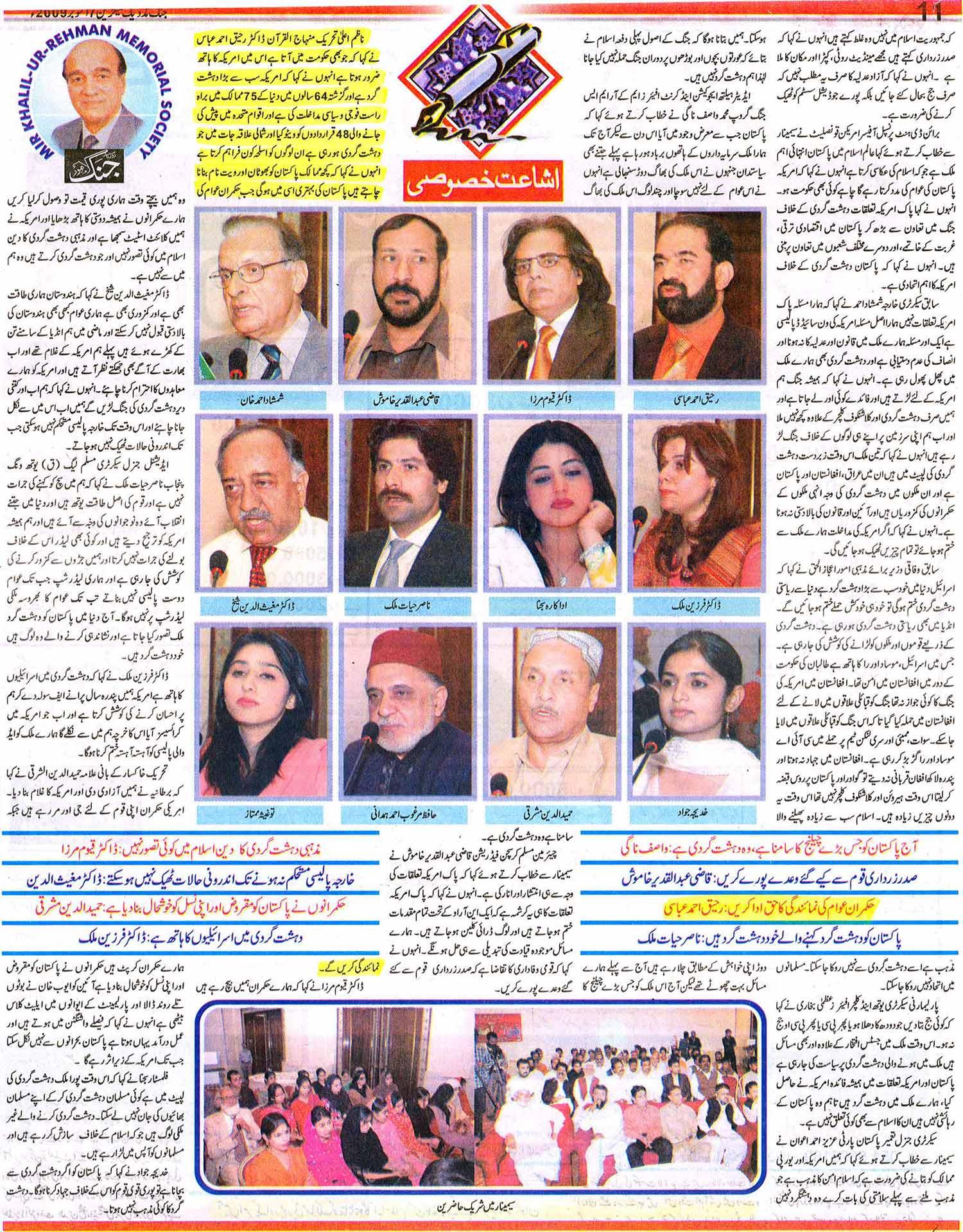 Minhaj-ul-Quran  Print Media CoverageJang Magazine Page: 11