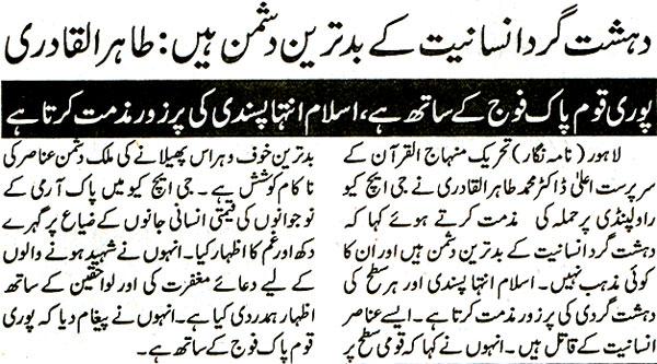 تحریک منہاج القرآن Minhaj-ul-Quran  Print Media Coverage پرنٹ میڈیا کوریج Daily Jinnah - Page 5