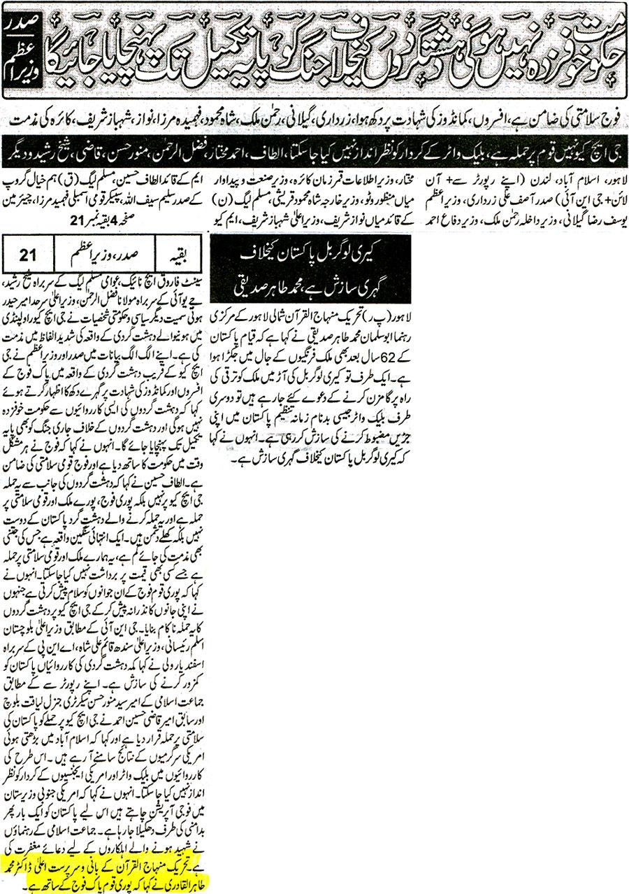 تحریک منہاج القرآن Minhaj-ul-Quran  Print Media Coverage پرنٹ میڈیا کوریج Daily Awaz - Page 2