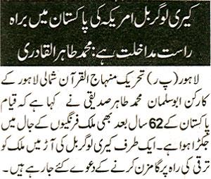 تحریک منہاج القرآن Minhaj-ul-Quran  Print Media Coverage پرنٹ میڈیا کوریج Daily Nawa-i-Waqt - Page 19