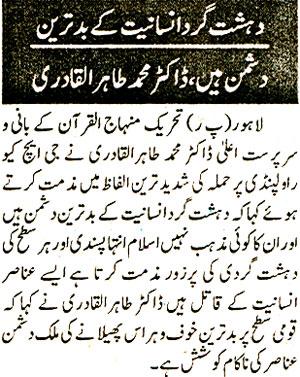 Minhaj-ul-Quran  Print Media CoverageDaily Pakistan - Page 7