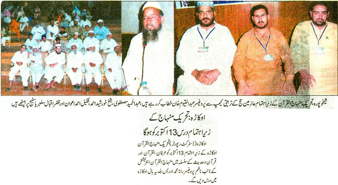 Minhaj-ul-Quran  Print Media CoverageDaily Waqt - Page 4