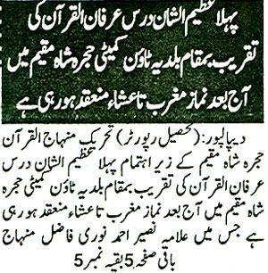 Minhaj-ul-Quran  Print Media CoverageDaily Musawaat - Page 3