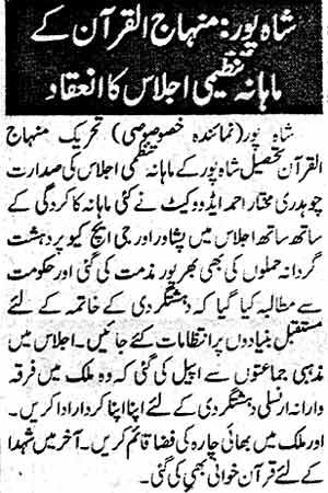 تحریک منہاج القرآن Minhaj-ul-Quran  Print Media Coverage پرنٹ میڈیا کوریج Daily Insaf Page: 6