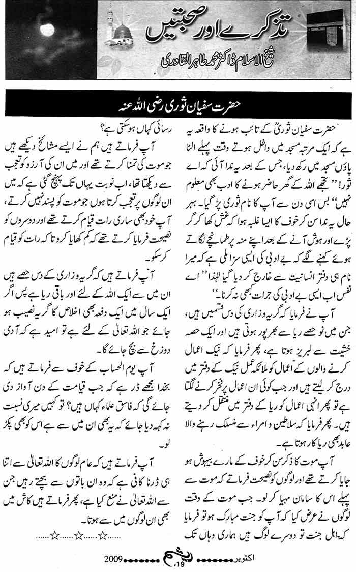 تحریک منہاج القرآن Minhaj-ul-Quran  Print Media Coverage پرنٹ میڈیا کوریج Monthly Raysham Page: 19