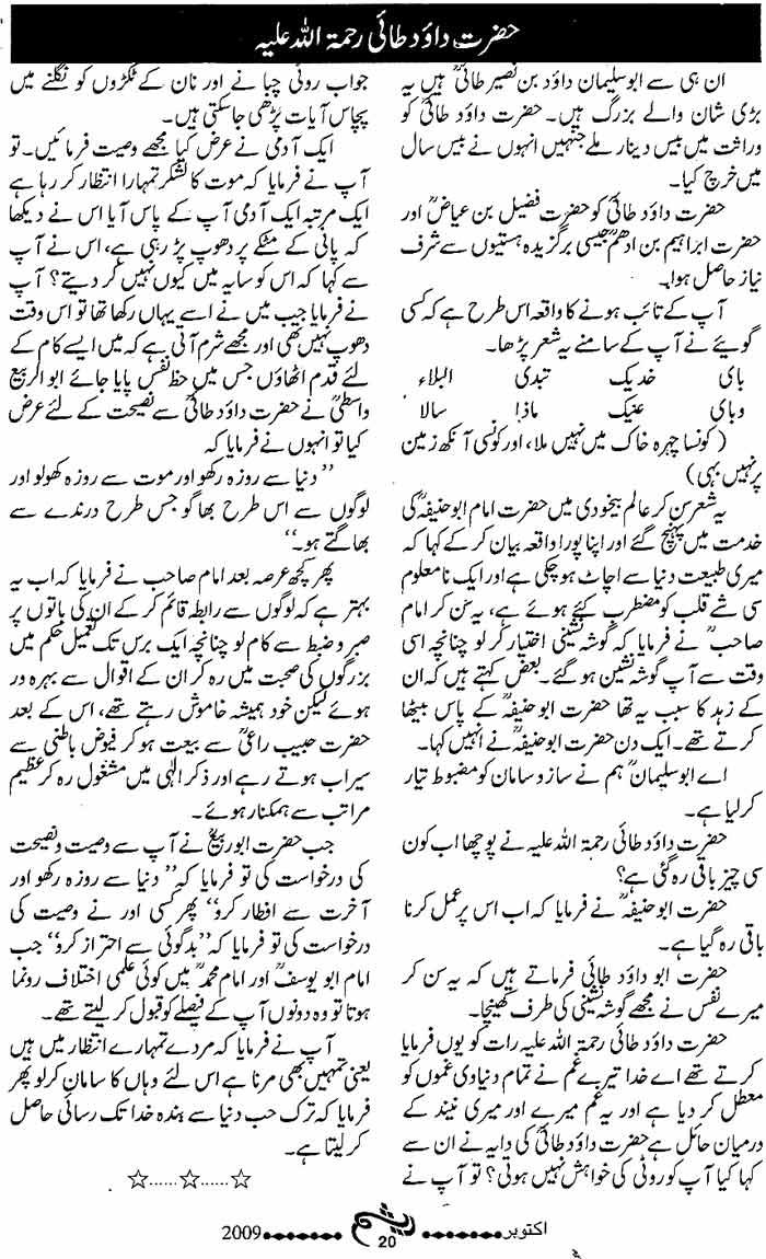 تحریک منہاج القرآن Minhaj-ul-Quran  Print Media Coverage پرنٹ میڈیا کوریج Monthly Raysham Page: 20