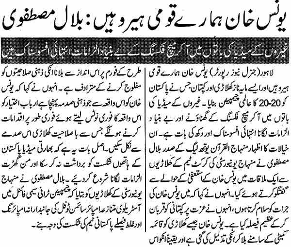 تحریک منہاج القرآن Minhaj-ul-Quran  Print Media Coverage پرنٹ میڈیا کوریج Daily Express Page: 13