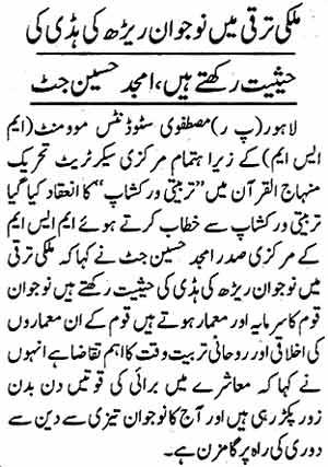 تحریک منہاج القرآن Minhaj-ul-Quran  Print Media Coverage پرنٹ میڈیا کوریج Daily Sehar