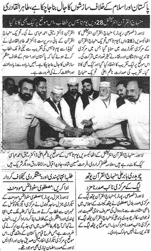 تحریک منہاج القرآن Minhaj-ul-Quran  Print Media Coverage پرنٹ میڈیا کوریج Daily Jang Page: 2