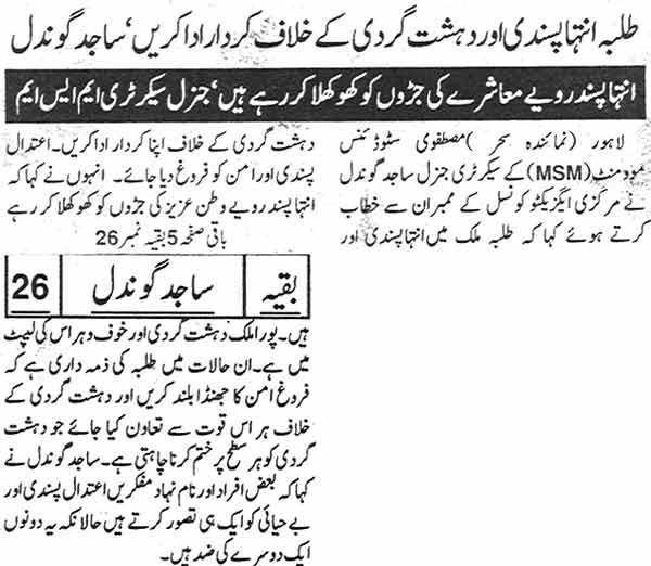 تحریک منہاج القرآن Minhaj-ul-Quran  Print Media Coverage پرنٹ میڈیا کوریج Daily Sehar Page: 2