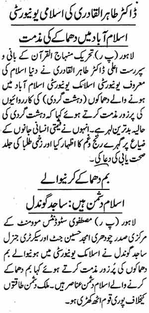تحریک منہاج القرآن Minhaj-ul-Quran  Print Media Coverage پرنٹ میڈیا کوریج Daily Nawa-i-Waqt Page: 2