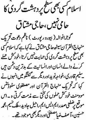 تحریک منہاج القرآن Minhaj-ul-Quran  Print Media Coverage پرنٹ میڈیا کوریج Daily Waqt Page: 4
