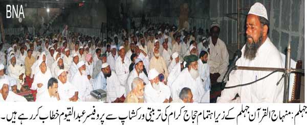 Minhaj-ul-Quran  Print Media CoverageMQI Jehlum