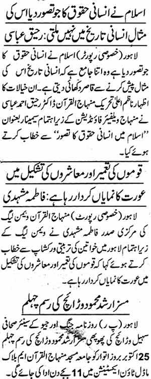 Minhaj-ul-Quran  Print Media CoverageDaily Jang Page: 2