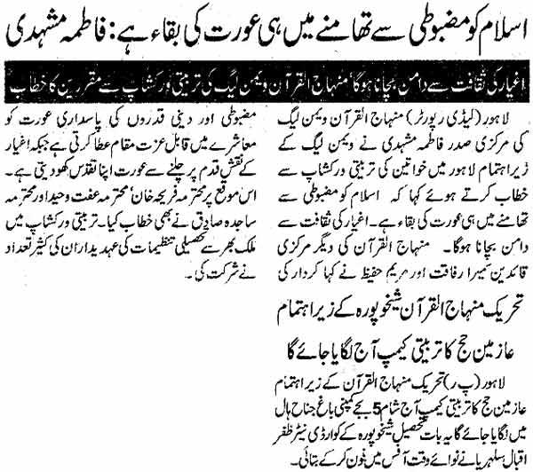 تحریک منہاج القرآن Minhaj-ul-Quran  Print Media Coverage پرنٹ میڈیا کوریج Daily Nawa-i-Waqt Page: 7