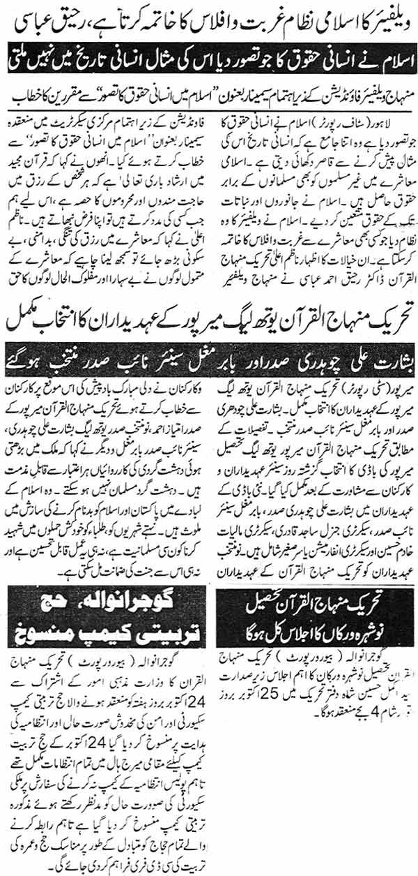Minhaj-ul-Quran  Print Media CoverageDaily Islamabad Times Page: 3