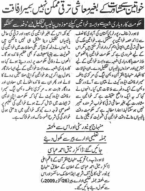 تحریک منہاج القرآن Minhaj-ul-Quran  Print Media Coverage پرنٹ میڈیا کوریج Musawat Page: 2