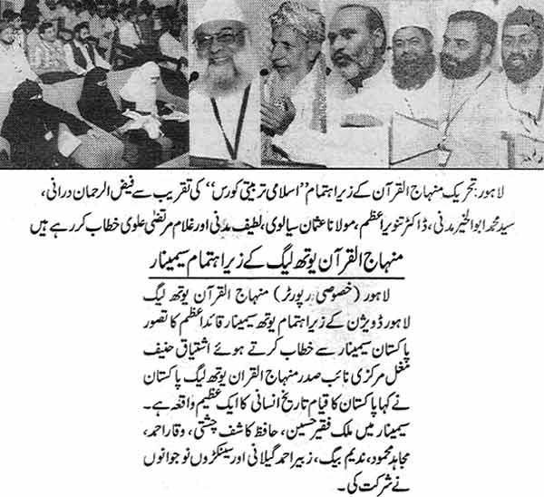 تحریک منہاج القرآن Minhaj-ul-Quran  Print Media Coverage پرنٹ میڈیا کوریج Daily Jang Page: 6